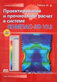 Расчет в системе компас-3d v13